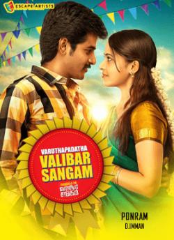 Varuthapadatha Valibar Sangam movie poster