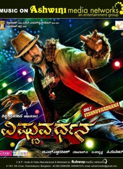 Vishnuvardhana movie poster