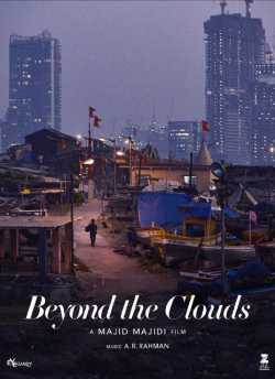 Beyond The Clouds movie poster