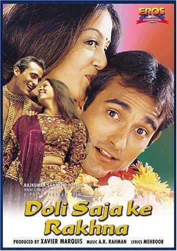 Doli Saja Ke rakhna movie poster
