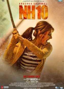 ऐन एच -10 movie poster