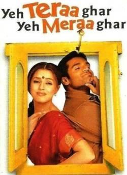 Yeh Tera Ghar Ye Mera Ghar movie poster