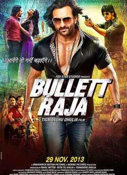 बुलेट राजा movie poster