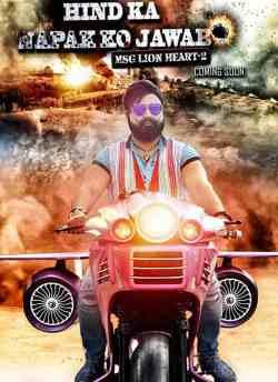 Hind Ka Napak Ko Jawab movie poster