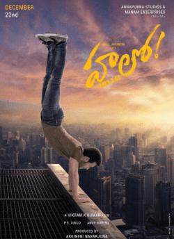 Hello movie poster