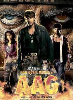 राम गोपाल वर्मा की आग movie poster