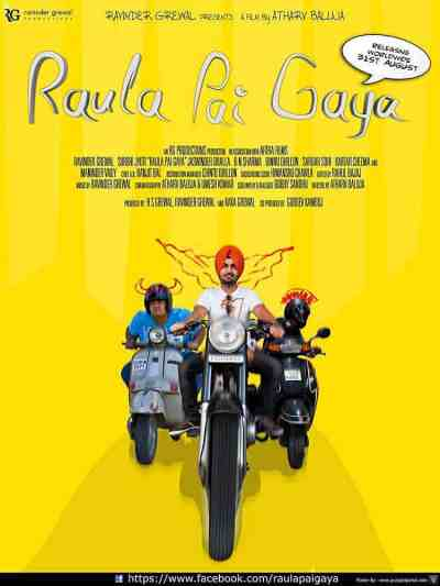 Aiven Raula Pai Gaya movie poster
