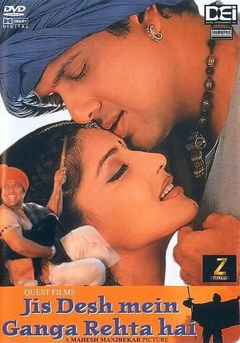 Jis Desh Mein Ganga Rehta Hai movie poster