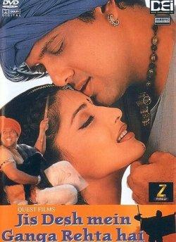 जिस देश में गंगा रहता है movie poster