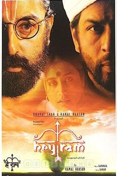 हे राम movie poster