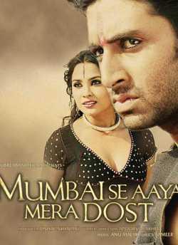 Mumbai Se Aaya Mera Dost movie poster