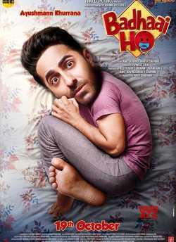 बधाई हो movie poster