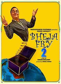 Bheja Fry 2 movie poster