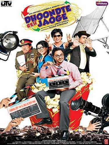 Dhoondte Reh Jaoge movie poster
