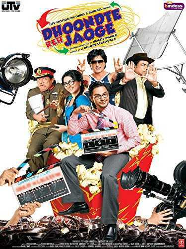 Dhoondte Reh Jaoge movie poster