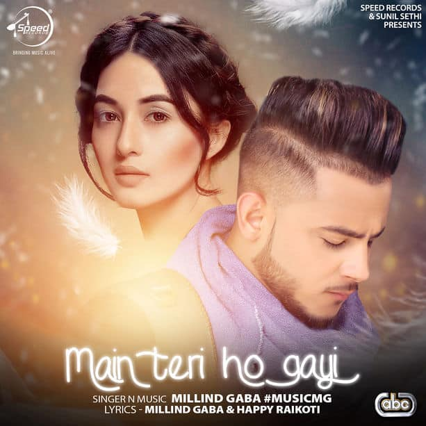Main Teri Ho Gayi album artwork