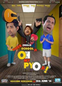 Oh My Pyo Ji! movie poster
