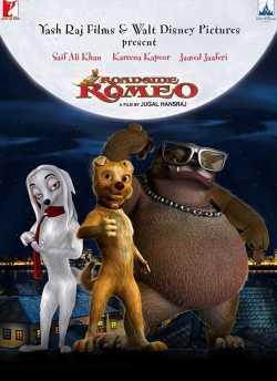 रोड साइड रोमियो movie poster