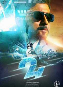 24 movie poster