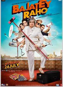 Bajatey Raho movie poster