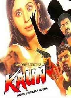 कौन ? movie poster