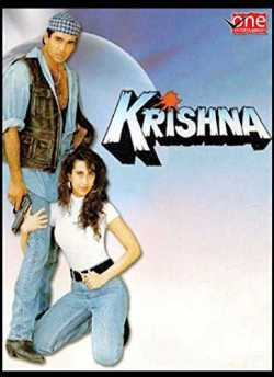Krishna movie poster
