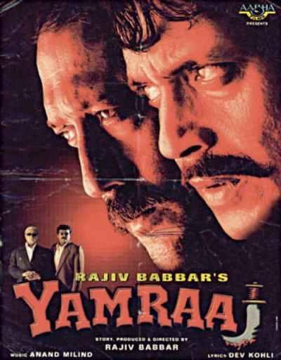 यमराज movie poster