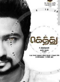 Gethu movie poster