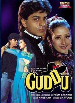 गुड्डू movie poster