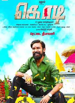 kodi movie poster