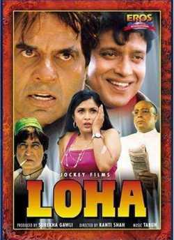 लोहा movie poster