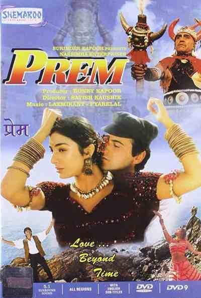 प्रेम movie poster