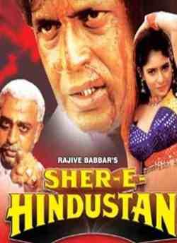 शेर ए हिन्दुस्तान movie poster