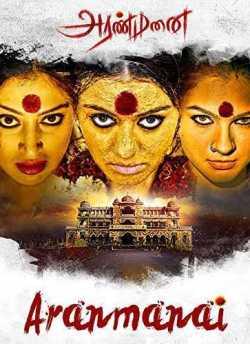 अरणमनाई movie poster