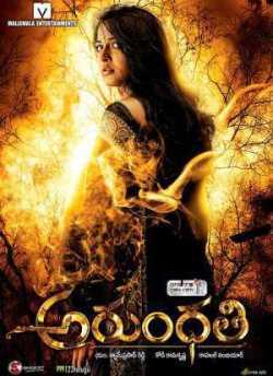 अरुणधति movie poster