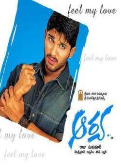 आर्या movie poster