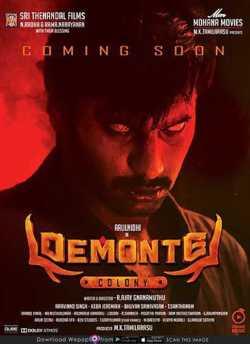 Demonte Colony movie poster