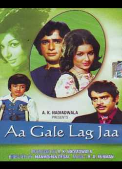 आ गले लग जा movie poster