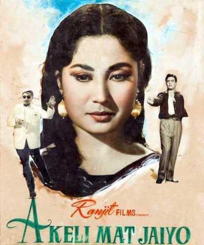Akeli Mat Jaiyo movie poster