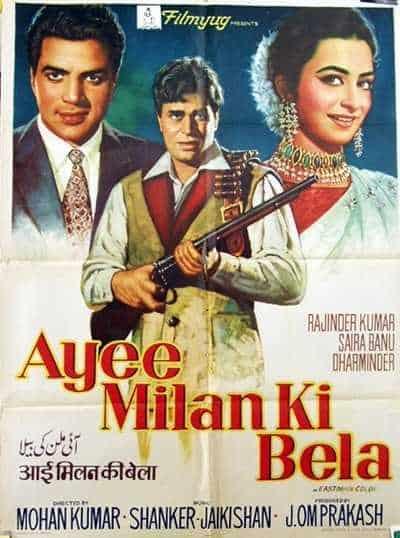 आई मिलन की बेला movie poster