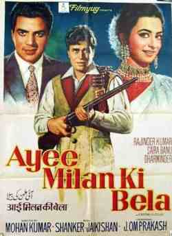 Ayee Milan Ki Bela movie poster