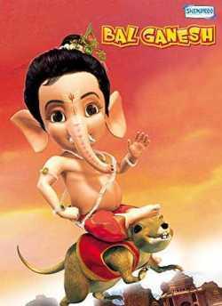 Bal Ganesh movie poster