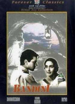 बंदिनी movie poster