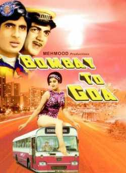 Bombay To Goa movie poster