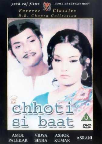 Chotti Si Baat movie poster
