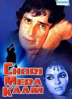 Chori Mera Kaam movie poster