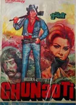 Chunaoti movie poster