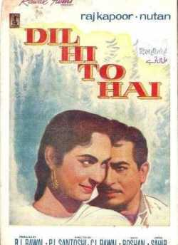 Dil Hi To Hai movie poster