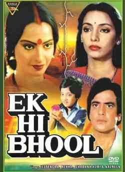 एक ही भूल movie poster