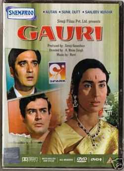 Gauri movie poster